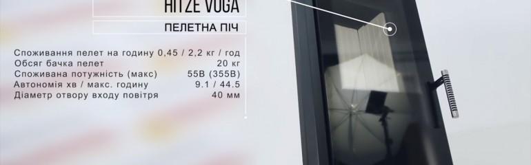 ОБЗОР ПЕЛЕТНАЯ ПЕЧЬ HITZE VOGA | ЕВРОКАМИН