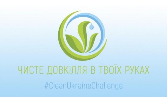 CleanUkraineChallenge