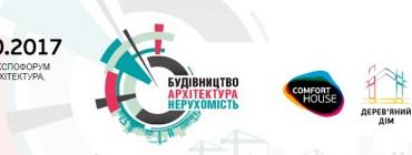 Міжнародний експофорум Будівництва, Архітектури та Нерухомості завершився!